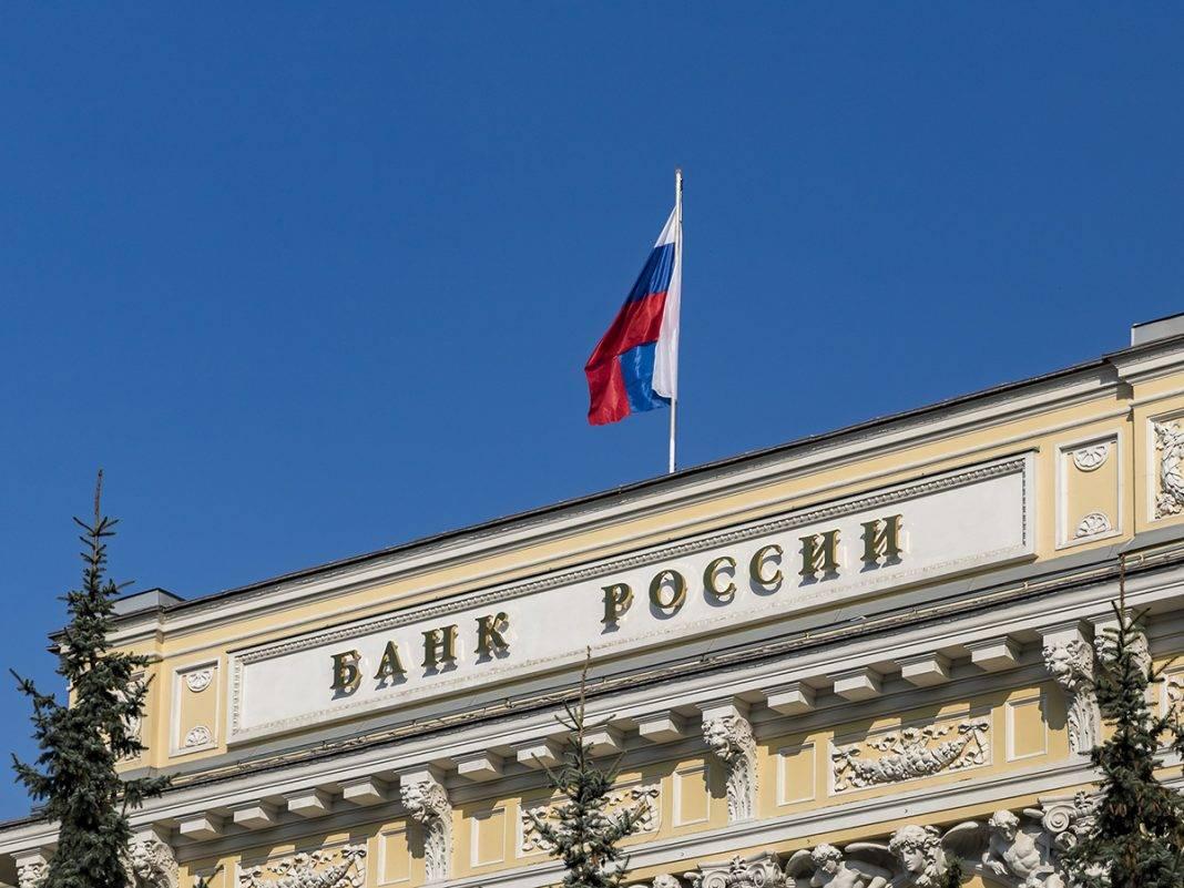 rusiya bankı